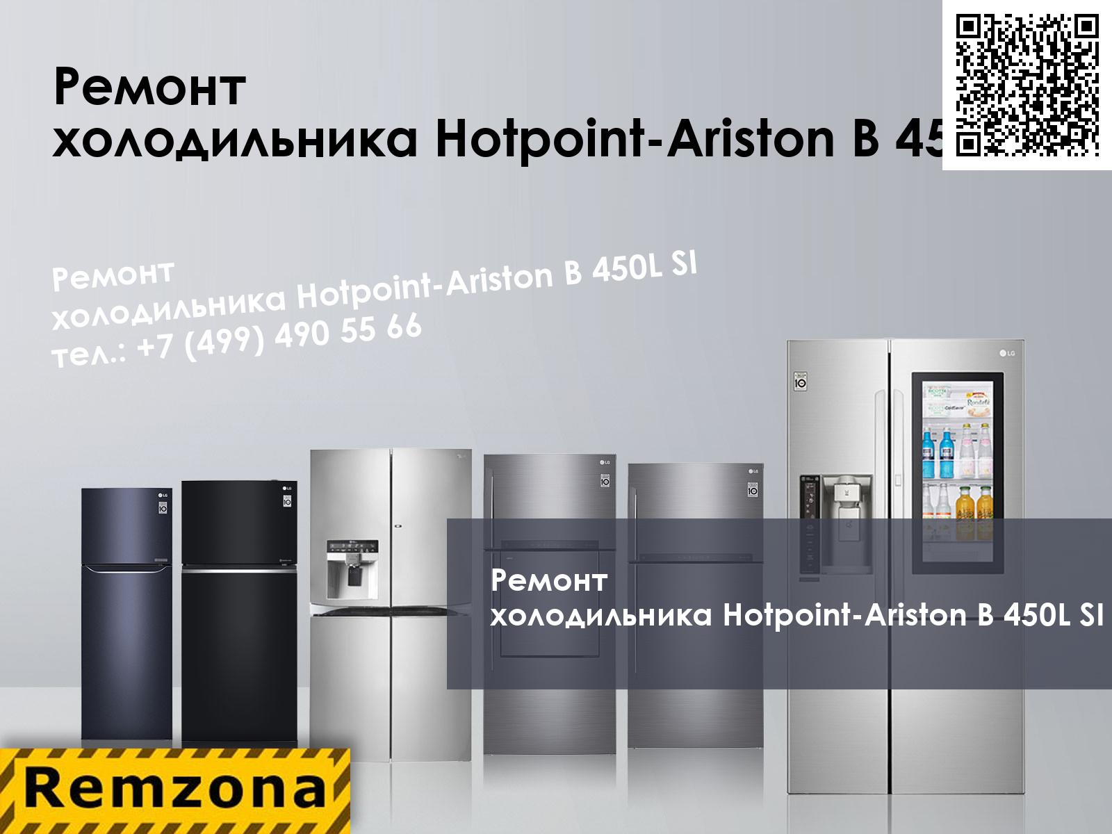 Ремонт холодильника Hotpoint-Ariston B 450L SI