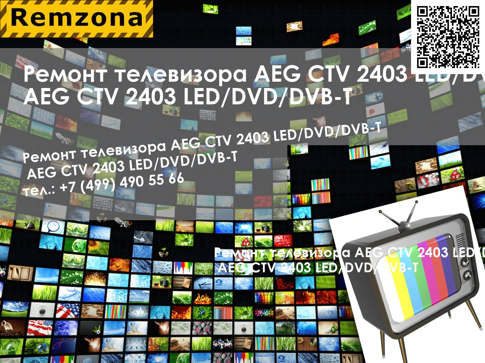 Ремонт телевизора AEG CTV 2403 LED/DVD/DVB-T