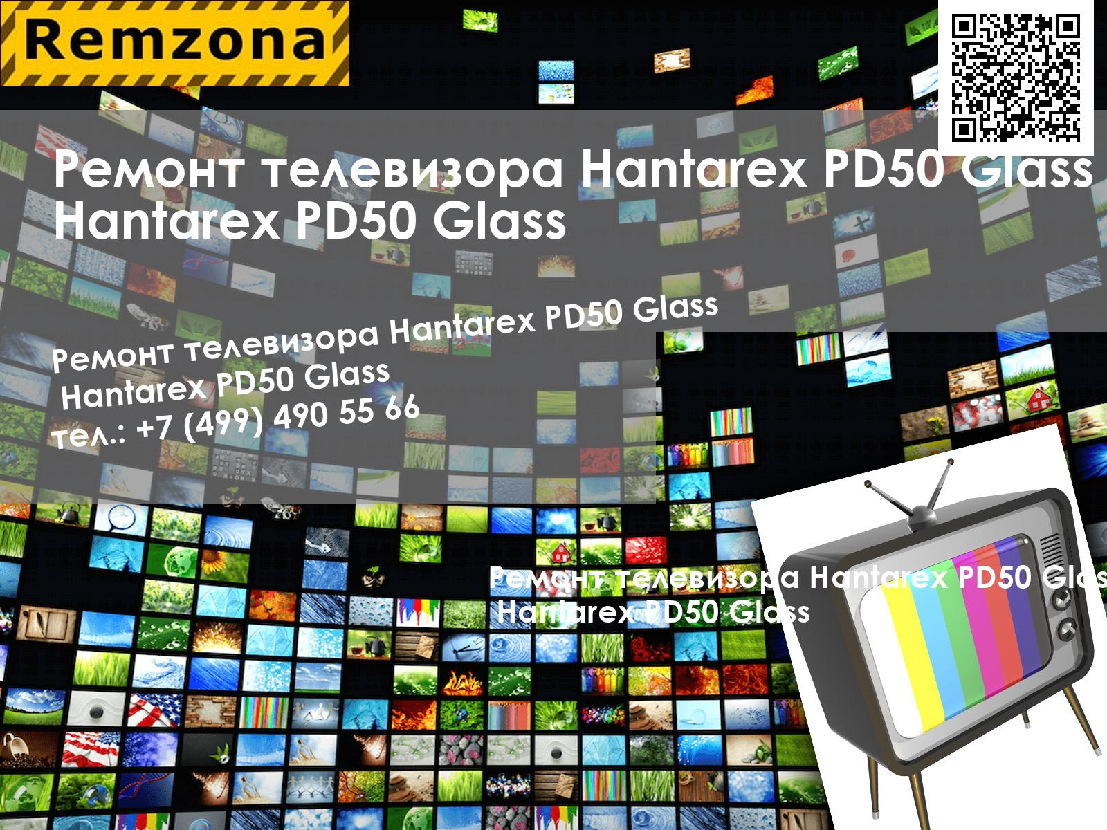 Ремонт телевизора Hantarex PD50 Glass