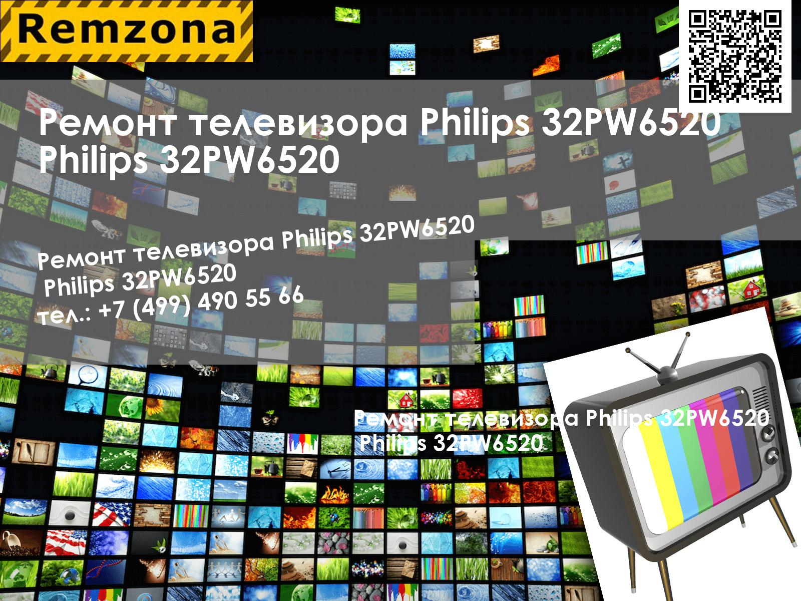 Ремонт телевизора Philips 32PW6520