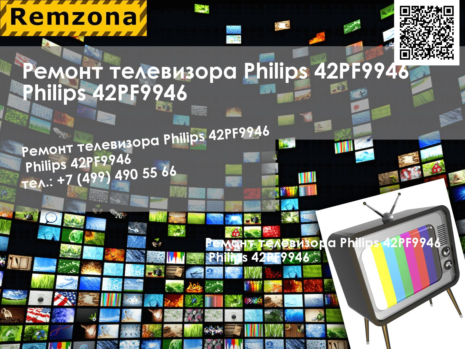Ремонт телевизора Philips 42PF9946