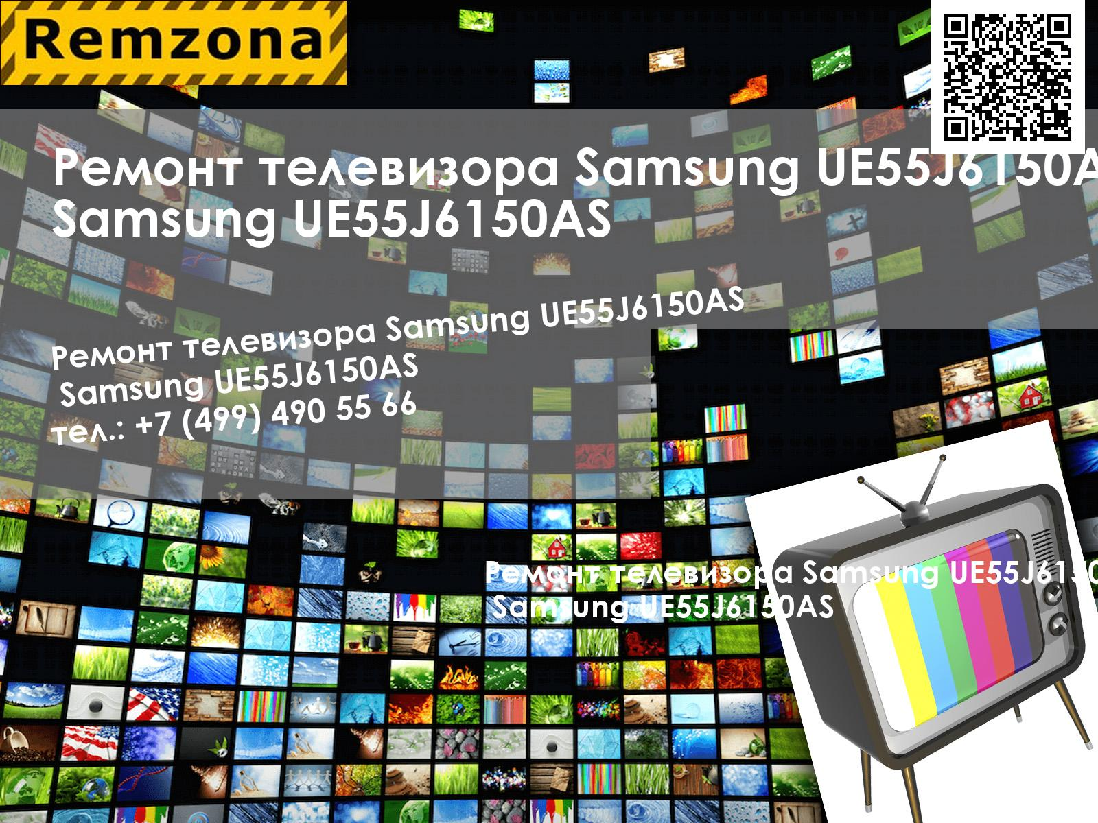 Ремонт телевизора Samsung UE55J6150AS